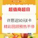 中奖名单公布:超值商超日--第一期超值商超日热门单品排行榜! 评论区许愿50元E卡免费送!