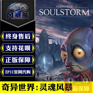PC正版Epic 奇异世界:灵魂风暴 Oddworld: Soulstorm 官网代购key激活码