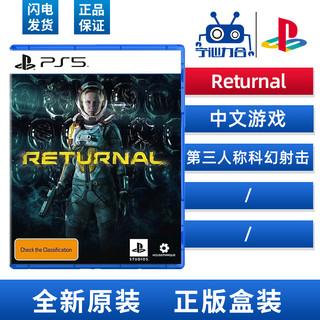 索尼PS5游戏 Returnal 订购 时间待定