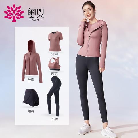 AOYI 奥义瑜伽服套装 2021女瑜伽服五件套 藕粉M