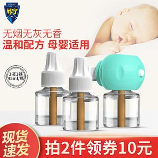 3液1器苏宁家用旗舰店新爆料电热蚊香液无味婴儿孕妇插电式驱蚊液