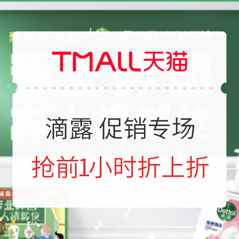 促销活动:天猫 Dettol滴露官方旗舰店 欢聚日