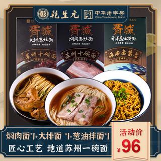 乾生元胥城联名奥灶面苏式焖肉面条方便速食龙须面超细 焖肉大排葱油拌面各一盒