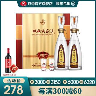 双沟 珍宝坊君坊礼盒 浓香型原浆纯粮食高粱白酒 480ml+20ml(原浆)*2瓶 52%Vol. 礼盒款