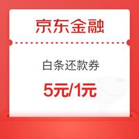 京东金融 40积分兑换5元白条还款券/1元白条还款券
