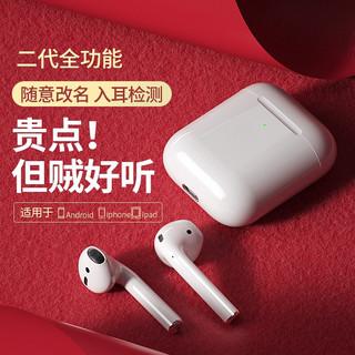 京东PLUS会员 : MUSICSOOTH 牧士 无线蓝牙耳机 二代双耳pods2蓝牙5.0适用苹果iPhone7p/8X/11/12pro 1:1全功能