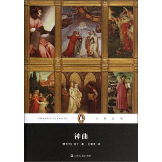 神曲 [意大利] 但丁;王维克 上海文艺出版社