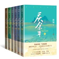 《庆余年》(修订版 全6册)