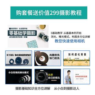 佳能(Canon)EOS 850D 单反相机 vlog套机 入门单反相机高清 4K视频拍摄 850D+18-55mm 官方标配.不含内存卡.大礼包等