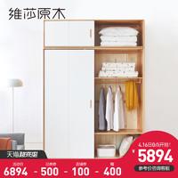 VISAWOOD 维莎原木 维莎实木衣柜北欧小户型白色衣橱柜现代简约落地大容量收纳储物柜
