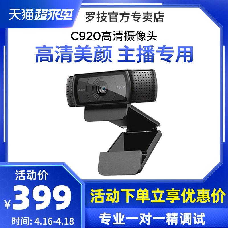 logitech C920 高清网络摄像头