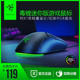 Razer雷蛇毒蝰迷你版mini电脑RGB电竞有线游戏宏轻量小手女生鼠标 毒蝰迷你版