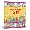 图话经典:改变世界的女性(英国绘本大师玛西娅·威廉姆斯人物传记系列)浪花朵朵