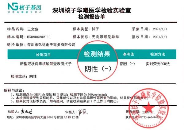 PLUS会员:鲜中仙 去皮三文鱼刺身中段  400g