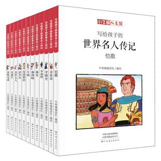 童立方·小牛顿人文馆·写给孩子的世界名人传记:A辑+B辑(套装全24册)