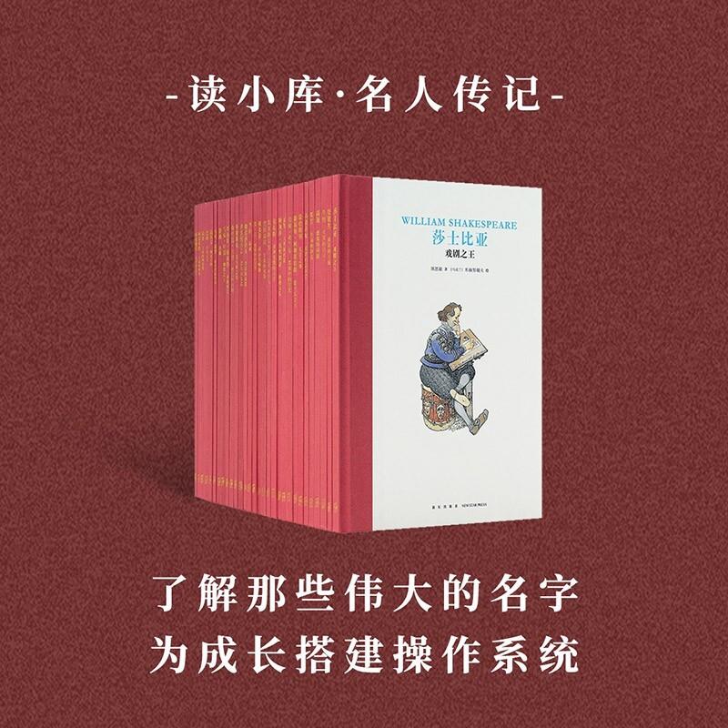 预售 名人传记 读小库 30册绘本 全套装精装带插图 青少年版儿童文学励志成长书 读库名人传记系列