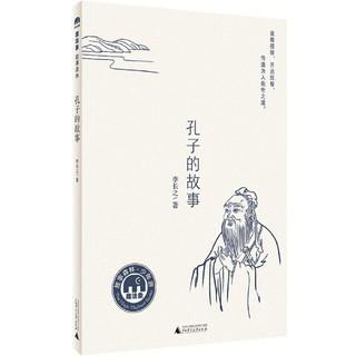 """孔子的故事  魔法象故事森林""""写给孩子的名家故事""""系列之一"""