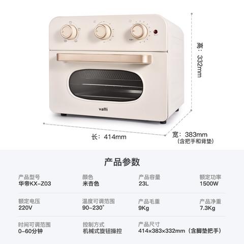 VATTI 华帝 Z18 电烤箱 23L