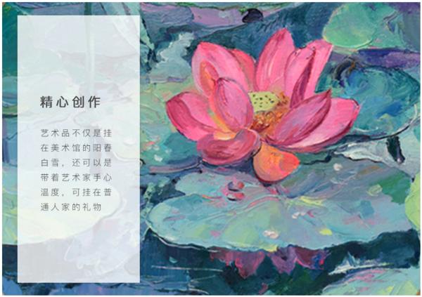 ARTMORN 墨斗鱼艺术 魏盼盼《荷之韵07》50*50cm 装饰画 油画布 限量99版