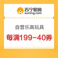 苏宁易购 自营乐高玩具 每满199-40元优惠券