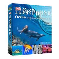 京东PLUS会员:《DK儿童海洋百科全书》(精装)