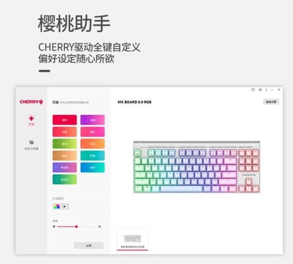 CHERRY68周年庆全场6.8折起|CHERRY 樱桃 MX BOARD 8.0 机械键盘