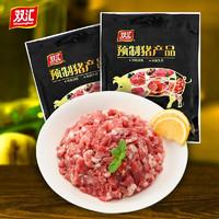 双汇 猪肉馅500g 约70%瘦肉馅 包子馅饺子馅馄饨馅肉丸子狮子头原料 国产猪肉生鲜