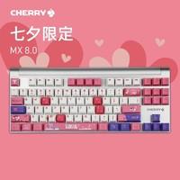 16日0点:CHERRY 樱桃  MX BOARD 8.0 87键机械键盘 七夕限定版 黑轴
