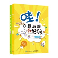 《哇!口算游戏真好玩:入门篇+进阶篇》(全彩,套装2册)