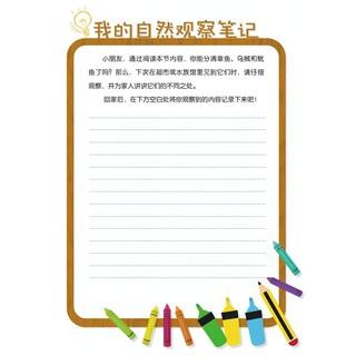 《小亮老师的博物课》(全6册)