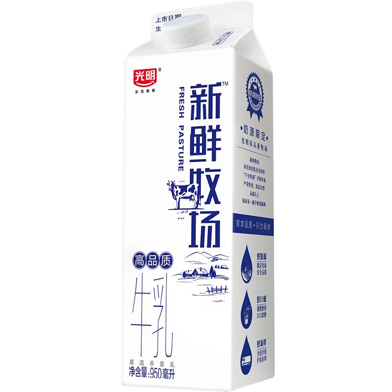 Bright 光明 新鲜牧场 牛乳
