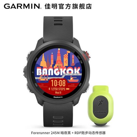 GARMIN 佳明 GARMIN245M高阶多功能GPS运动心率血氧跑步腕表功能手表(暗夜黑音乐版 RDP跑步动态传感器)
