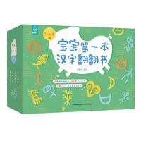 PLUS会员:《宝宝第一本汉字翻翻书》