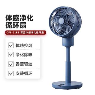 家奈 空气循环扇 静音电风扇台式家用落地摇头立式涡轮电扇CFS-21ESI 雾蓝