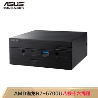 华硕(ASUS) PN51 商用办公教育 Mini迷你主机台式机电脑 (AMD锐龙R7-5700U 16G 512G 正版Win10 3年上门)