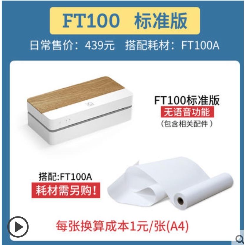 16日0点 : HI-PRINT 汉印 FT100 作业打印机 标准版