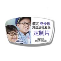 ZEISS 蔡司 Zeiss 成长乐1.50钻立方铂金膜*2片 (赠儿童镜框)