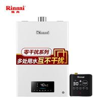 Rinnai 林内(Rinnai)13升 天然气燃气热水器 零冷水套装JSQ26-C06 SG 即热式 防冻恒温 智能触屏