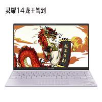 16日0点:ASUS 华硕 灵耀14 锐龙版 14.0英寸笔记本电脑(R7-4700U、16GB、512GB、100%sRGB)