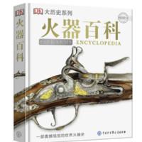 《DK火器百科》一部震撼火器史