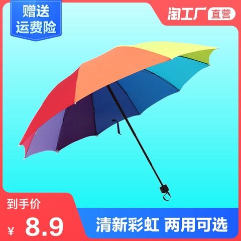 彩虹雨伞黑胶三折叠遮阳伞防紫外线女学生晴雨伞两用加大号太阳伞