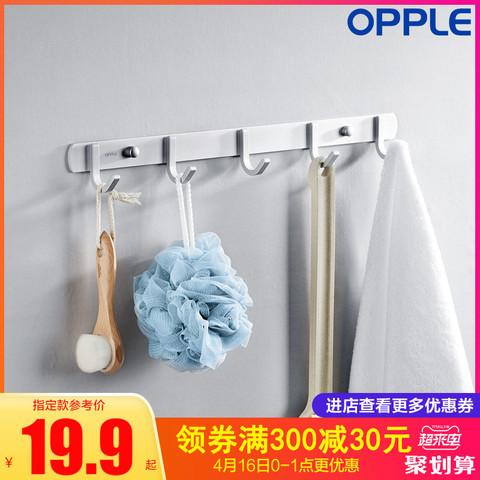 OPPLE 欧普照明 OPPLE挂钩墙壁挂衣架厨房不锈钢衣服毛巾浴室墙门后粘钩Q