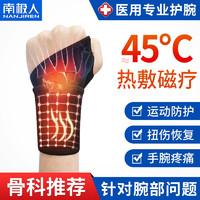 Nan ji ren 南极人  发热理疗护腕 2只装