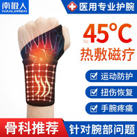 Nan ji ren  发热理疗护腕 2只装
