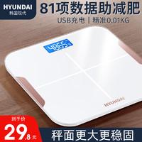 韩国现代电子称体重秤人体家用智能测脂肪体脂精准女生小型高精度