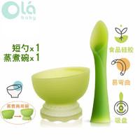 olababy Olababy 美国欧拉绿芽硅胶餐勺长勺喂饭短勺自食训练安抚牙胶婴幼儿餐勺 绿芽短勺+蒸煮碗