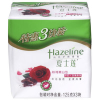 Hazeline 夏士莲 夏士莲(Hazeline) 粉瑰嫩白香皂三块装125g*3