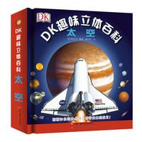 《DK趣味立体百科:太空》