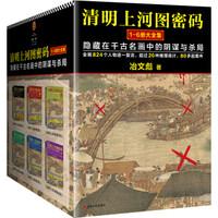 《清明上河图密码》(6册)
