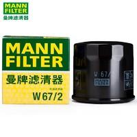 MANNFILTER 曼牌滤清器 H943/7X 机油滤清器